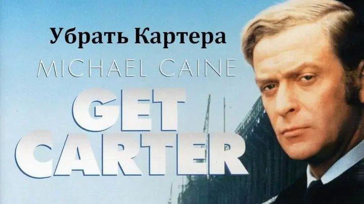 Убрать Картера (1971)
