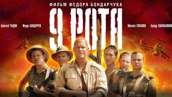 Фильм - 9 рота (2005г. драма военный)