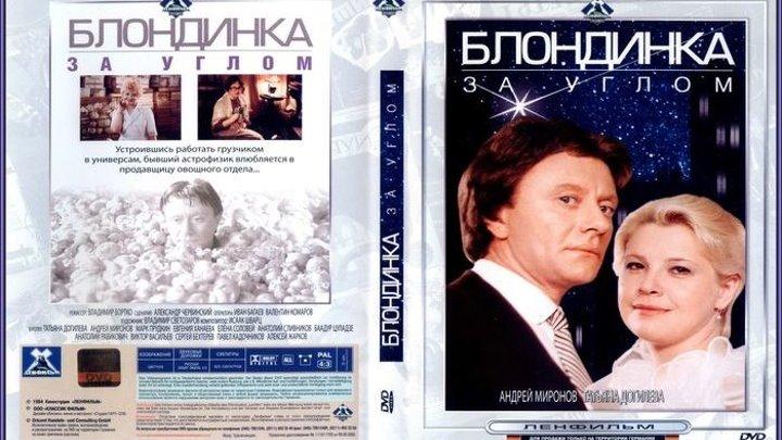 Блондинка за углом (Владимир Бортко) [1983, Лирическая комедия]