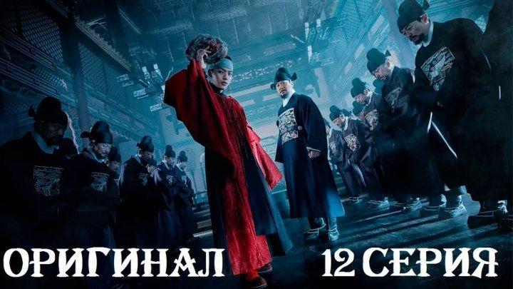 Король Кван Хэ / King Gwang Hae - 12 / 16 (оригинал без перевода)