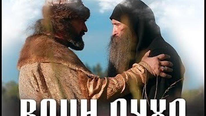 Преподобный Иосиф Волоцкий - Воин Духа HD