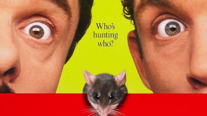 Эпизод из фильма «Мышиная охота 1997»