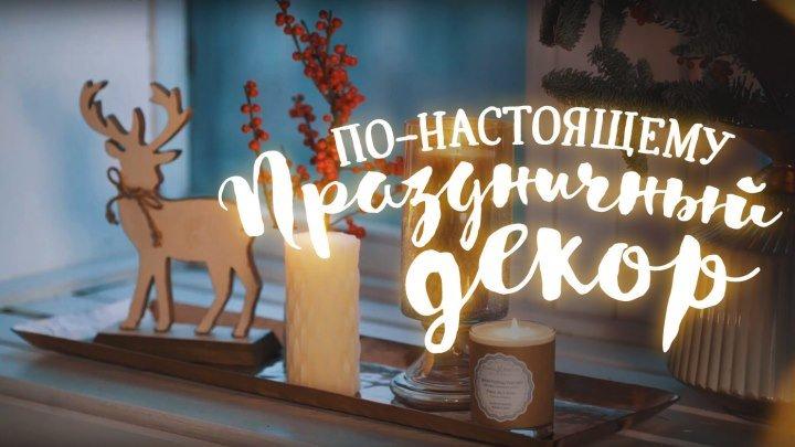 По-настоящему праздничный декор_Как украсить квартиру к новогодним праздникам [Идеи для жизни]