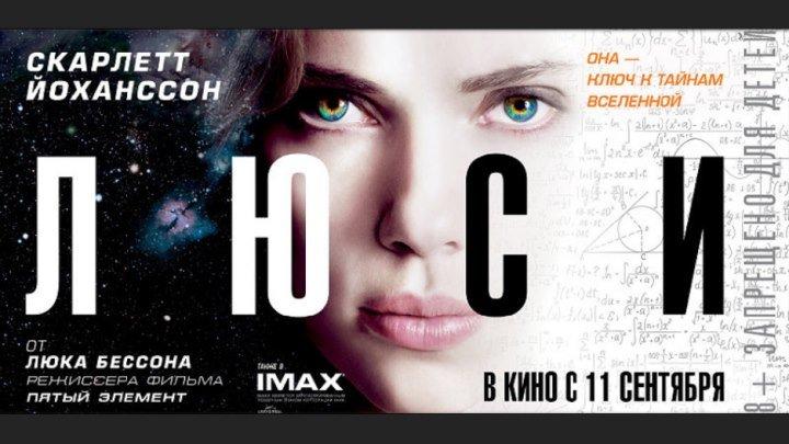 Люси. (2014) Фантастика, боевик, драма. Трейлер и фильм.