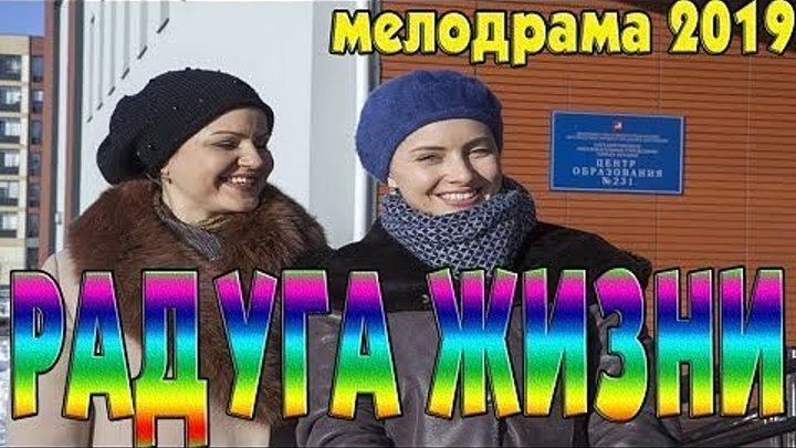Радуга жизни / Серия 1 из 2 (2019, Мелодрама)