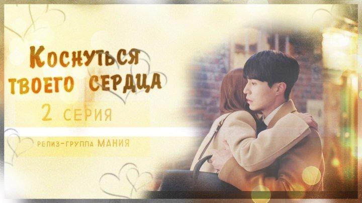 [Mania] 2/16 [720] Коснуться твоего сердца / Touch your heart