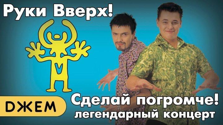 Супердискотека 2000-х: РУКИ ВВЕРХ!!!