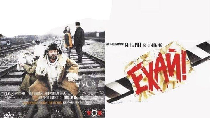 ЕХАЙ! (Комедия Россия-1995) Х.Ф.