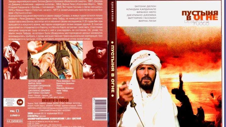 03 Пустыня в огне 1997