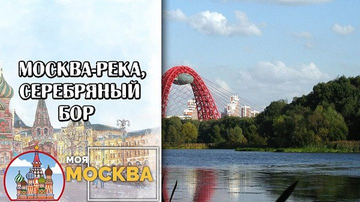 Москва-река, Серебряный бор