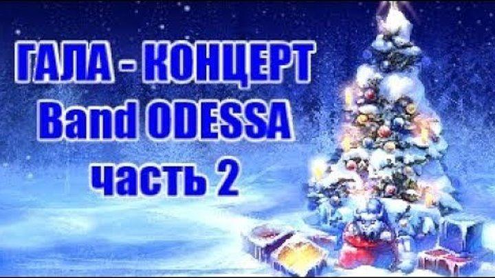 Band ODESSA ГАЛА - КОНЦЕРТ часть 2