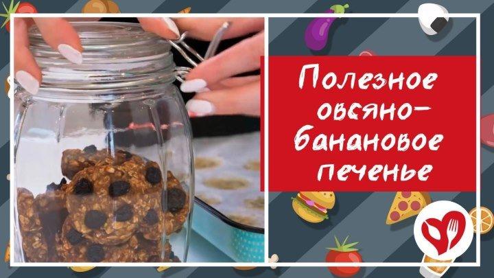 Рецепт полезного печенья