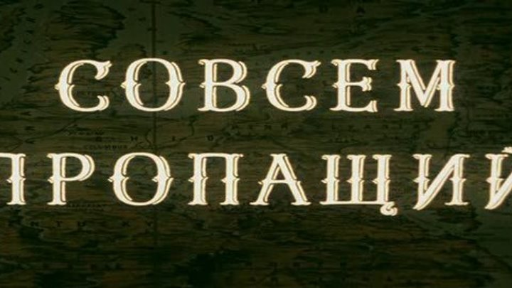 Совсем пропащий (СССР 1973)