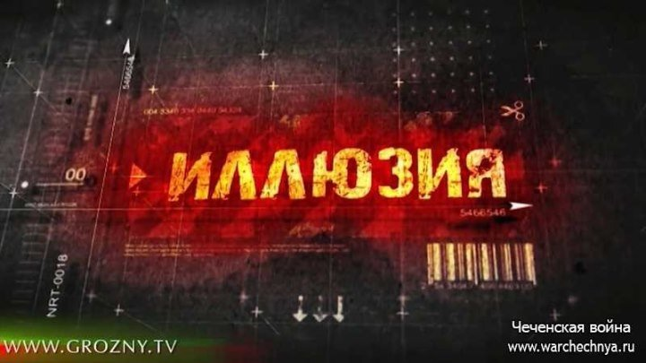 Документальный фильм «Иллюзия». «Ящик Пандоры». www.warchechnya.ru