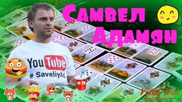 Самвел Адамян (Saveliy Ad) светлая личность - карты правду говорят