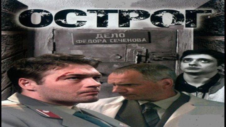 Острог. Дело Федора Сеченова / Серии 5-8 из 40 (криминал, мистика) HD