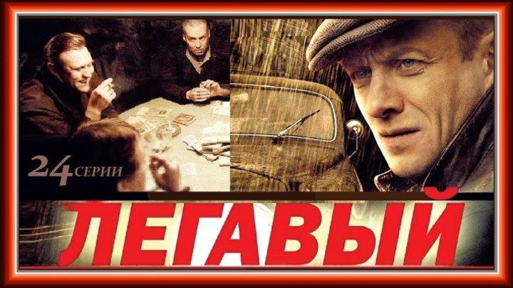 ЛЕГАВЫЙ 1 сезон - 7 серия (2012) детектив, криминал /HD/