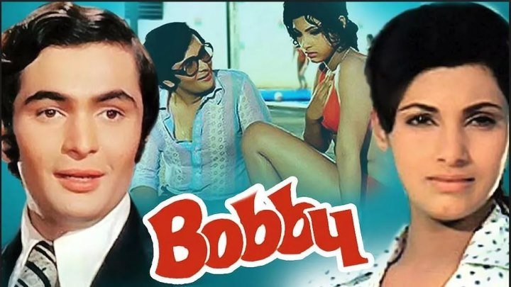 БОББИ (Индия 1973) 16+ Мюзикл, Мелодрама, Комедия _ Советский дубляж