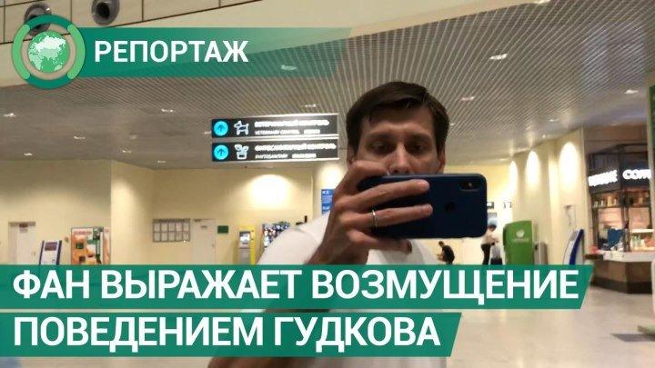 ФАН выражает возмущение поведением Гудкова, напавшего на журналистов