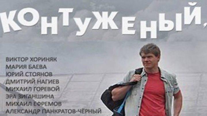 Контуженый (2014) 3 серия.Россия.
