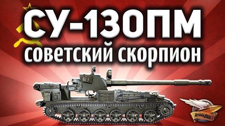 СУ-130ПМ - Советский скорпион - Новая имба КОНКУРС!