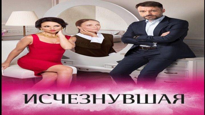 Исчезнувшая / Серии 1-4 из 16 (детектив, криминал) HD