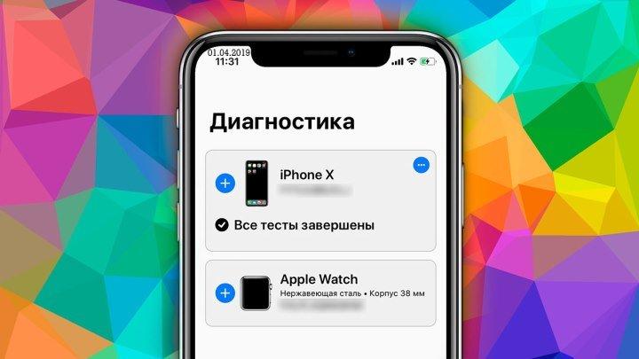 Как запустить самодиагностику iPhone? Смотри пока не закрыли доступ!