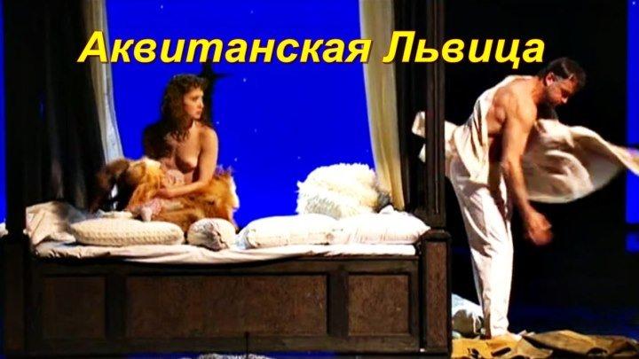 Спектакль «Аквитанская львица»(по мотивам пьесы Д. Голдмена «Лев зимой»)