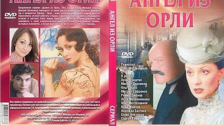 Ангел из орли.02.серия.(2006) Украина.