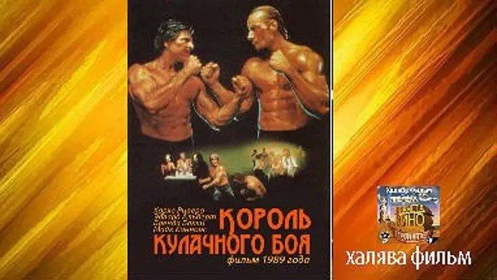 Король кулачного боя (1989г)Перевод Ю.Живов