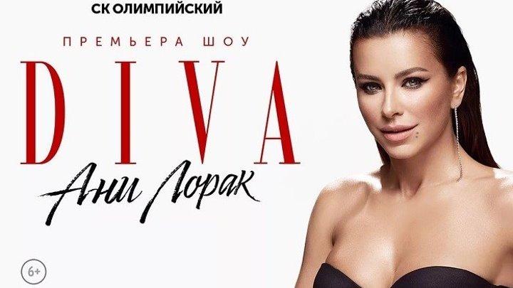 «DIVA»: Концерт Ани Лорак 2О18г.