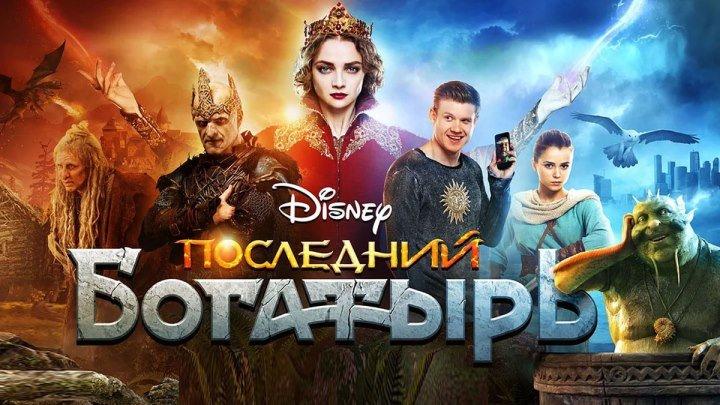 Последний богатырь (2017) Россия