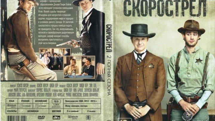 Скорострел (2013) 18 серия.