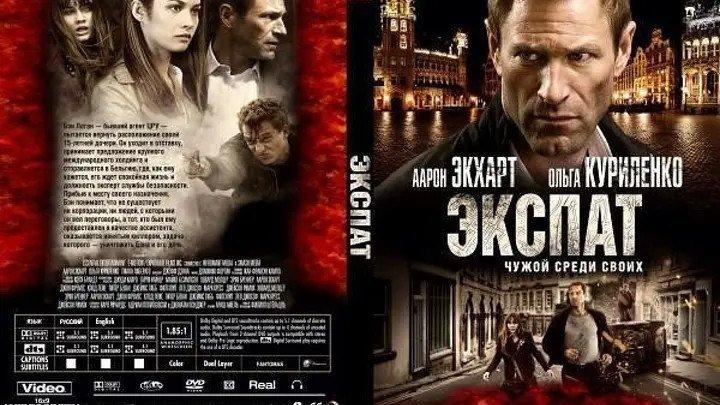 Экспат (2011)