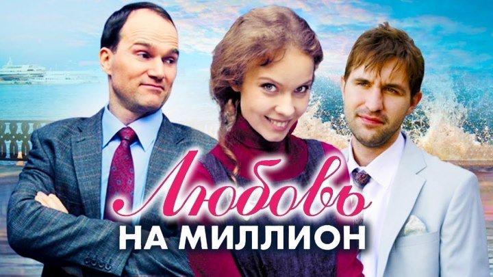 Любовь на миллион (2013) Мелодрама