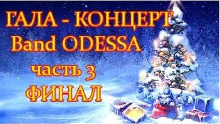 Band ODESSA ГАЛА - КОНЦЕРТ часть 3 ФИНАЛ