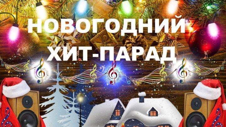 Новогодний хит-парад