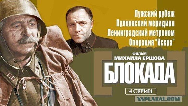 "Блокада Серия 1 ""Лужский рубеж"""