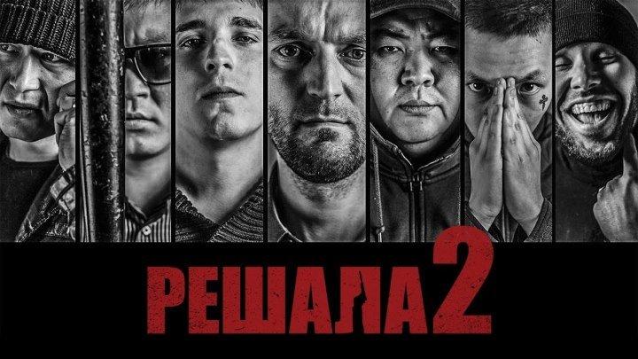 Фильм - Решала 2 ( 2015г. драма криминал. Россия)