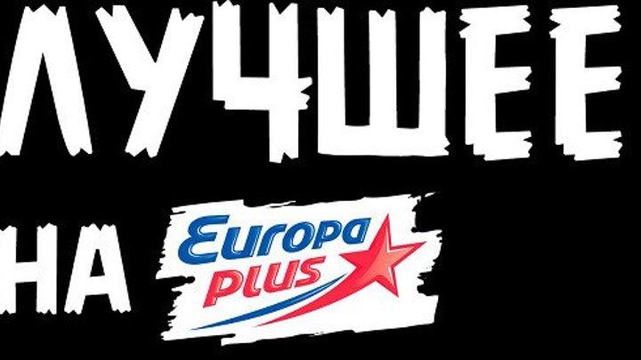 """Вечеринка """"Europa Plus""""—лучшие хиты 2019!"""