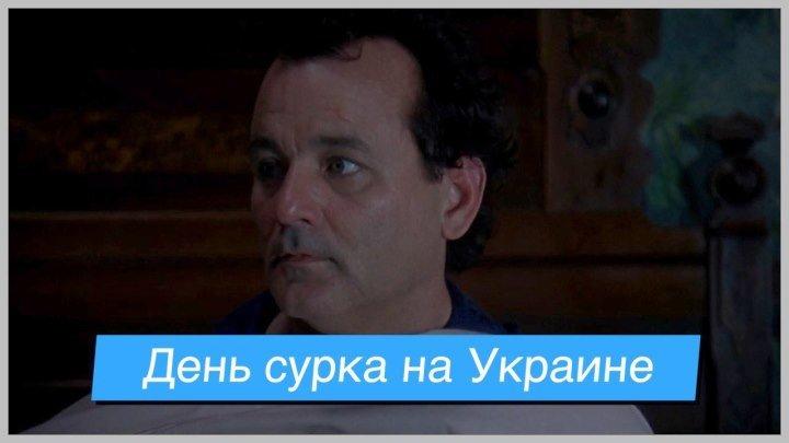 День Сурка Украины