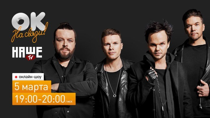 Группа Rasmus в гостях у ОК на связи! в студии НАШЕ ТВ