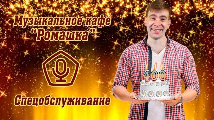 """Музыкальное кафе """"Ромашка"""" №400"""