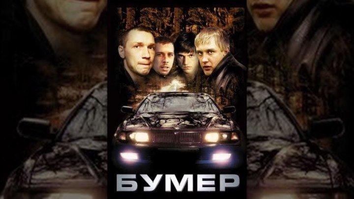 Фильм - БУМЕР ( 2003г. драма. криминал. Россия)