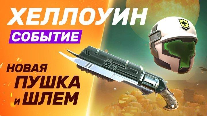 Guns of Boom - Жнец и Парацельс - Новый дробовик и шлем