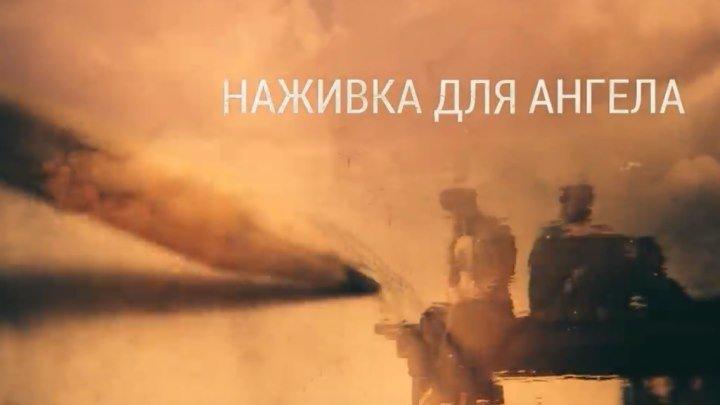 """""""Наживка для ангела"""" 7-8 серия Русские сериалы"""