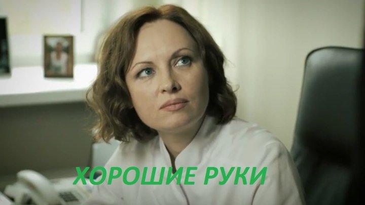 """""""Хорошие руки"""" 4 серия"""