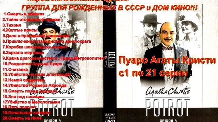 Пуаро Агаты Кристи с1 по 21 серии (1989 — 2013) — британский детективный телесериал*