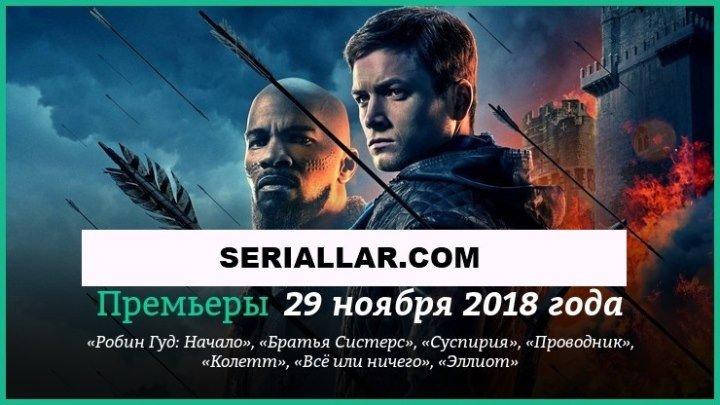 Ozodlik kuni ( uyg'onish davri ) ( uzbek tilida ) 2019 Premyera