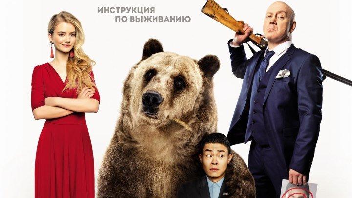 Как я стал русским - Официальный трейлер (2019)